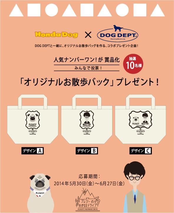 HondaDog_present_0530