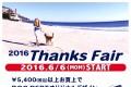 2016サンクスフェア (1)