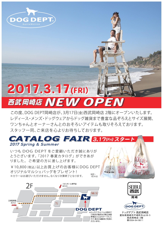 2-28-A3岡崎-001