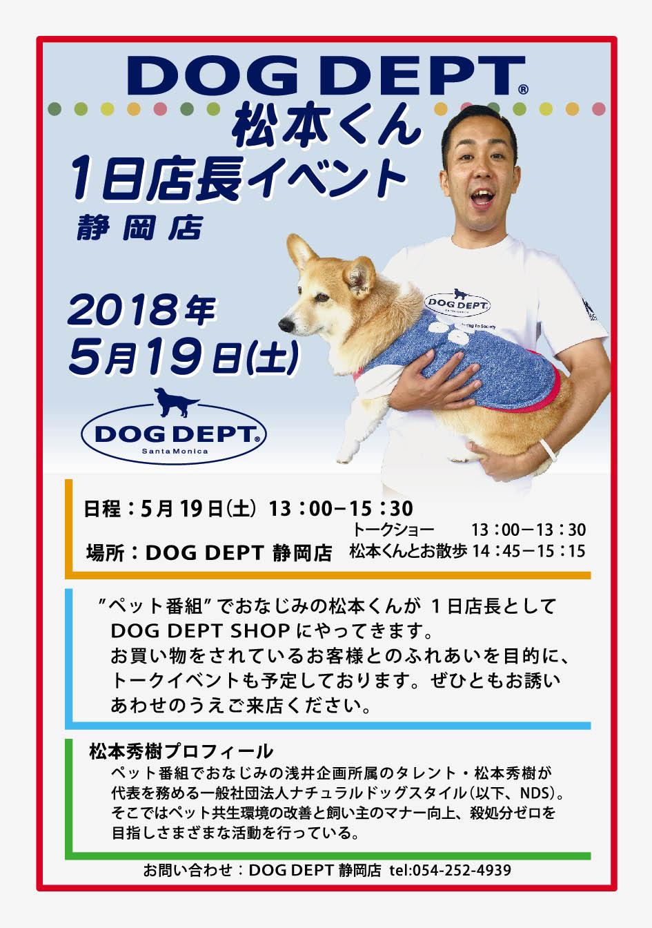 4-28-松本くん静岡