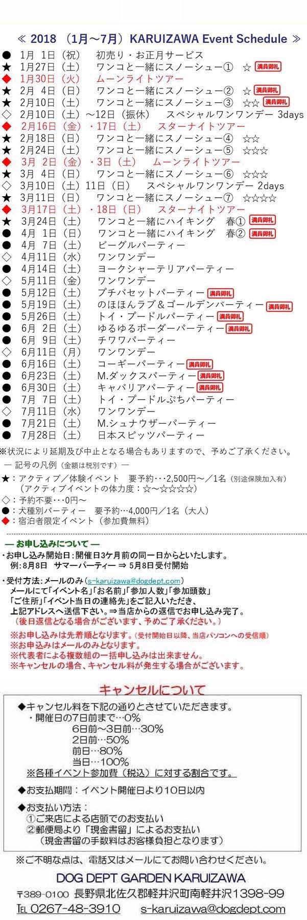 2018年1月~7月 DOG DEPT 軽井沢イベントスケジュール