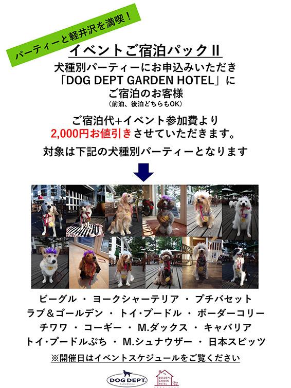DOG DEPT 軽井沢 犬種別パーティ宿泊パック